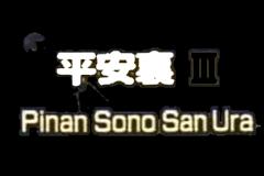 KataPinanSonoSanUra2