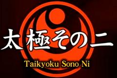 Kata_Taikyoku_sono_ni2