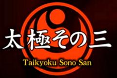 Kata_Taikyoku_sono_san2